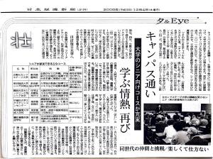 200812日経新聞夕刊「キャンパス通い学ぶ情熱再び」