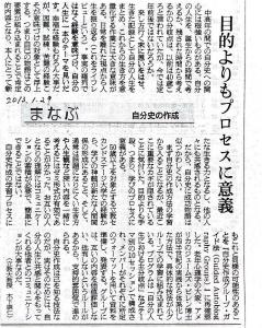 201301朝日新聞「まなぶー自分史の作成」