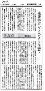 201209朝日新聞「まなぶー敬老の日」