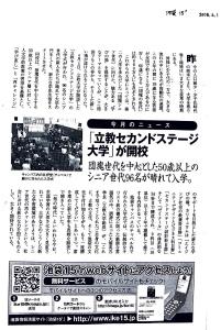 200806池袋15'「立教セカンドステージ大学が開校」