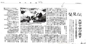 200804毎日新聞「大学で学び直す」