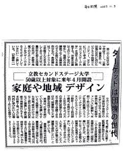 200711毎日新聞「家庭や地域デザイン」