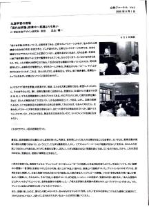 200806立教ジャーナルVol.2「生涯学習の現場ー北山晴一」