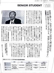 200808人生が変わる!大学・大学院ガイド2009年版「1期生インタビュー」