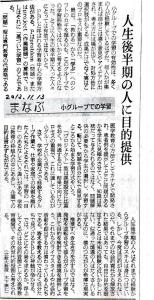 201211朝日新聞「まなぶー小グループでの学習」