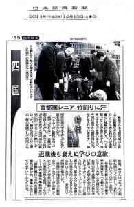 201412日経新聞「首都圏シニア竹割りの汗」