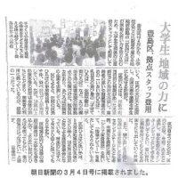 201403朝日新聞「大学生地域の力に」