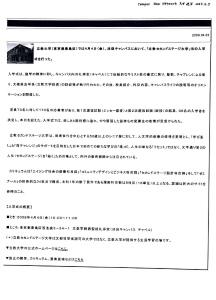 200804CumpusNaviNetwork大学通信「RSSC入学式」