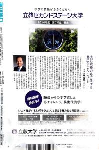 201401週刊朝日裏表紙広告