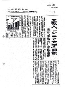 200710日経新聞「立教大シニア大学開設」