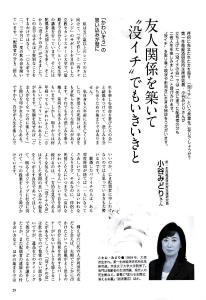 """201705月刊清流「友人関係を築いて""""没イチ""""でもいきいきと」"""