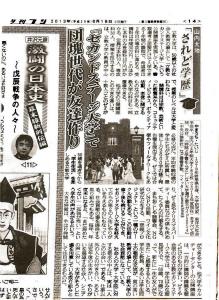 201306夕刊フジ「されど学歴ーセカンドステージ大学で団塊世代が友達作り」