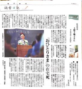 201304毎日新聞「読書日記ーおひとりさまの在宅死」