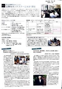 200807 SQUARE Vol.25「立教セカンドステージ大学開校」