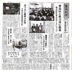 201612豊島新聞「豊島区と秩父市に提案」