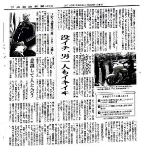 201603日経新聞夕刊「没イチ、男一人もイキイキ」