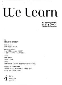 201404月刊We learn「シニア層にとっての学び」