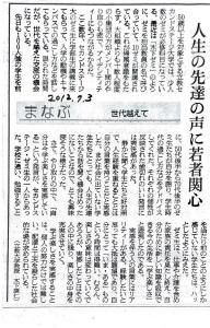 201207朝日新聞「まなぶー世代越えて」