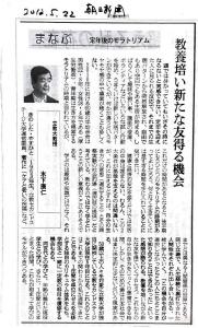 201205朝日新聞「まなぶー定年後のモラトリアム」