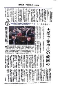 200804読売新聞「大学で後半生の礎固め」