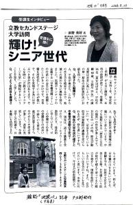 200808池袋15'9月号「受講生インタビュー」