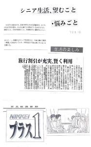 201209日経プラス1「シニア生活、望むこと・悩みごと」