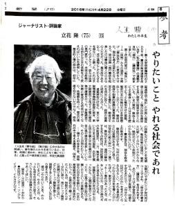 201604朝日新聞夕刊「やりたいことやれる社会であれ」