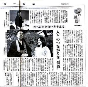 201405高知新聞「死への向き合い方考える」