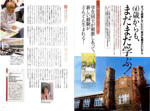 201201野村證券「愉楽」60歳からもまだまだ学ぶ!