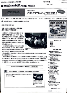 200807山梨日日新聞「立教大のシニア講座が上野原視察」