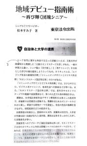 201010東京法令出版「地域デビュー指南術」