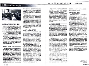 200807NSC2007年度生活者部会研究報告書「②立教セカンドステージ大学」