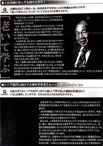 200711毎日新聞「人は何歳になっても知りたがり」