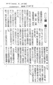 201209秋田さきがけ「投稿」退職後の道に大学の活用も