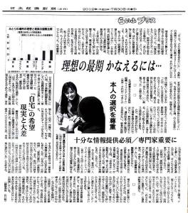 201207日本経済新聞夕刊「らいふプラス」理想の最後かなえるには