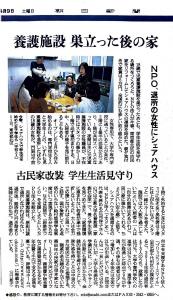 201504朝日新聞「養護施設巣立った後の家」