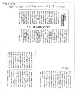 200811東京新聞「母が突然大学生になった」