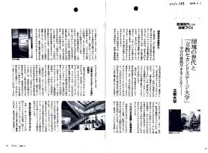 200802マナビイ2月号「団塊の世代と立教セカンドステージ大学」