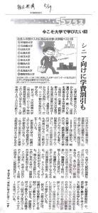 201105朝日新聞「55プラス」今こそ大学で学びたい3