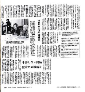 201212日本経済新聞夕刊退職男性「友活」めげずに