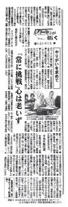 201210日本経済新聞朝刊「シニアが拓くー働くという事3」