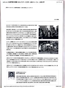 200812立教ジャーナル「生命の多様性とフィールドワークー上田恵介」