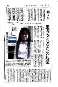 201210読売新聞「彩人伝 堀エリカさん」