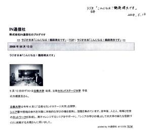 200805ラジオ日本「こんにちは!鶴蒔靖夫です」