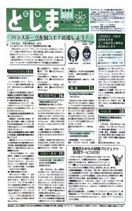 201802としま広報No.1772「パラスポーツを知って!応援しよう!」