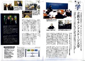 200901雑誌不明「学ぶレポート立教セカンドステージ大学」