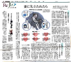 201610朝日新聞「妻に先立たれたら」
