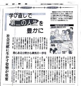201611公明新聞「学び直しで第二の人生を豊かに」