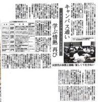 200802日本経済新聞夕刊「キャンパス通いー学ぶ情熱再び」