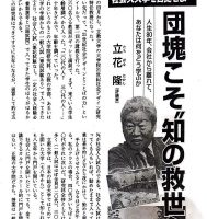 200706文芸春秋「団塊こそ知の救世主ー立花隆」